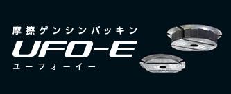 UFO-Eは摩擦減震で木造住宅の大型地震による倒壊ゼロを目指します|スマーク株式会社