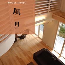 モデルハウス「風月」