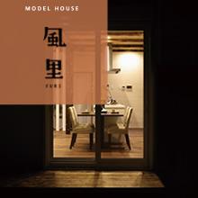 モデルハウス「風里」
