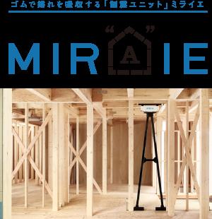 MIRAIE【ゴムで揺れを吸収する「制震ユニット」ミライエ】