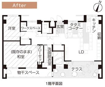 1階平面図 After
