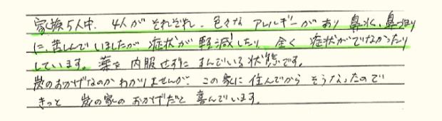 手書きアンケート1