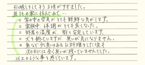 手書きアンケート2