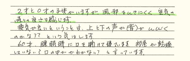 手書きアンケート3