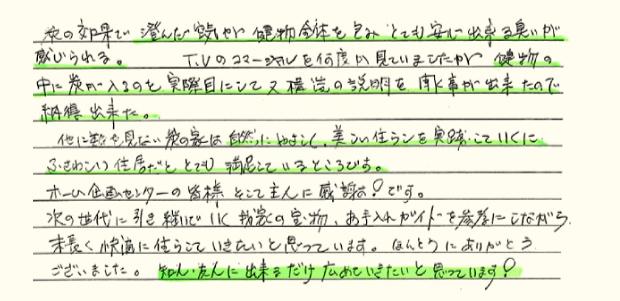 手書きアンケート4