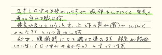 手書きアンケート5