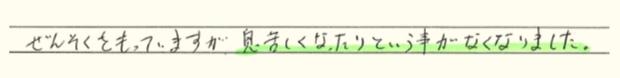 手書きアンケート7