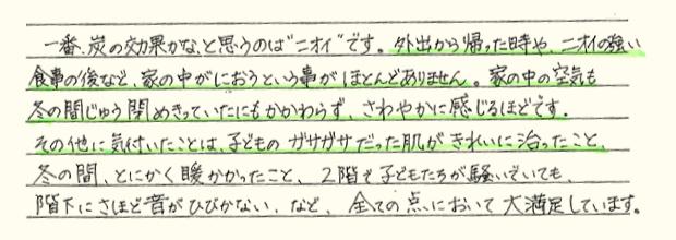 手書きアンケート8