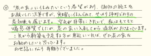 手書きアンケート10