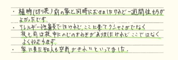 手書きアンケート11