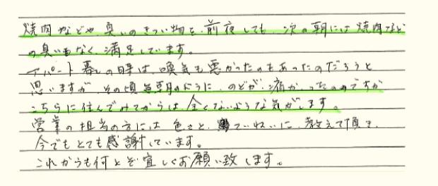 手書きアンケート13
