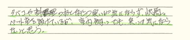 手書きアンケート14