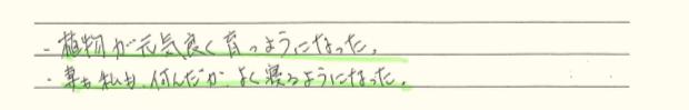 手書きアンケート15