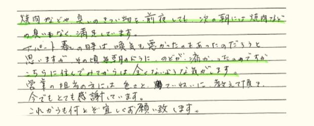 手書きアンケート16