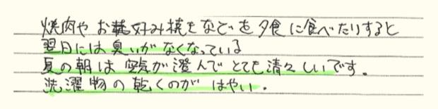 手書きアンケート18