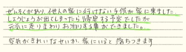 手書きアンケート19