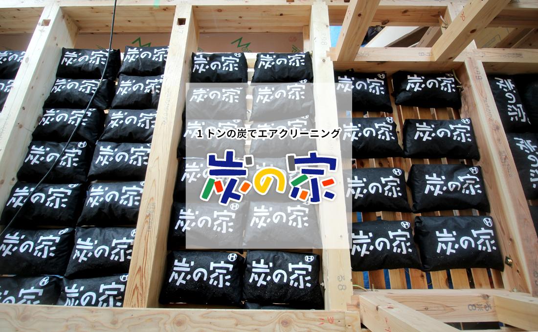 1トンの炭でエアクリーニング【炭の家】