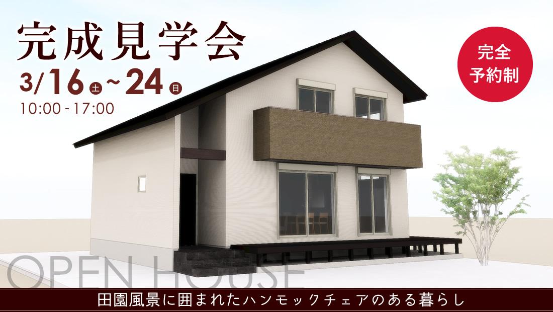 【完成見学会】2019年3月16日(土)~24日(日) 10:00~17:00