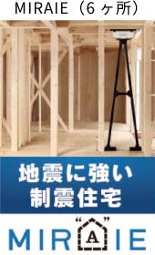地震に強い制震住宅 MIRAIE(6ヶ所)